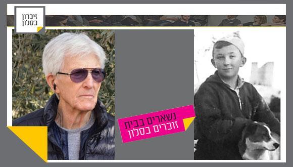 זיכרון בסלון, 7.4.21 בשעה 16:00 בלייב בדף הפייסבוק של הספרייה למדעי החיים ולרפואה באוניברסיטת תל אביב